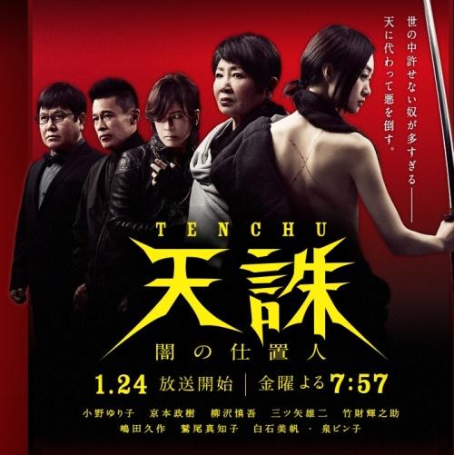 Tenchu_1